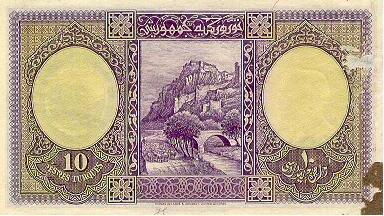Cumhuriyetin ilk 10 liralık banknotu